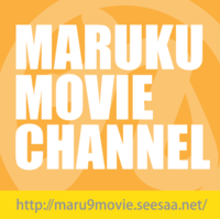MARUKU-MOVIE-CHANNELロゴ2015.png